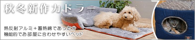 犬猫用カドラー・ベッド