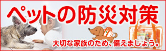 ペットの防災グッズ