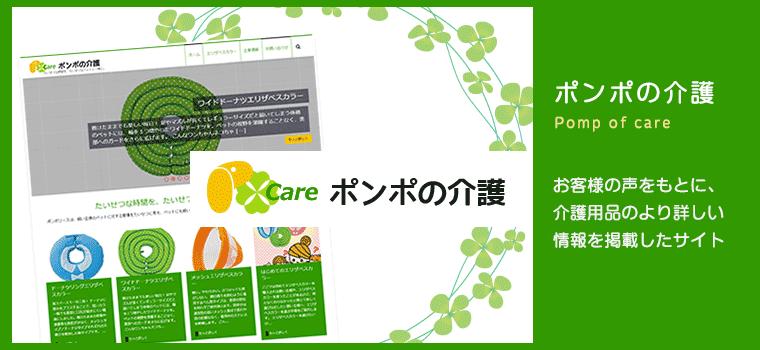 介護用品専門サイトポンポの介護
