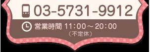 電話03-5731-9912営業時間 11:00~20:00(年始のみ休み)