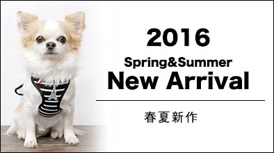 2016ポンポリース春夏新作