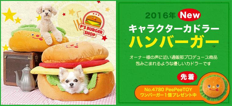 キャラクターカドラーハンバーガー新発売記念プレゼント。1つ購入につき10名さまに4780PeePeeTOYワンバーガープレゼント