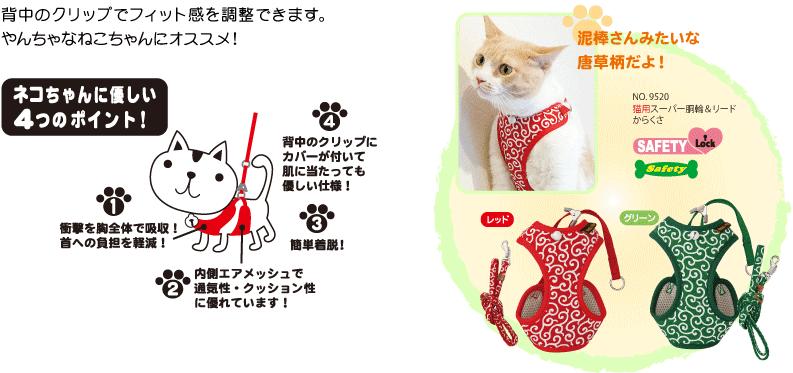 愛猫が動いても胴輪がズレず体にフィットします。着けやすさも抜群で快適機能がついている胴輪です。ネコちゃんに優しい4つのポイント!1衝撃を胸全体で吸収!首への負担を軽減!2内側エアメッシュで通気性・クッション性に優れています!3簡単着脱!4背中のクリップにカバーがついて肌に当たっても優しい仕様。泥棒さんみたいな唐草柄だよ!9520猫用スーパー胴輪リードからくさSafetyLock表も裏もフェアオーガニックコットンでネコちゃんの体を優しく包みます。皮膚疾患の子におすすめ。9519猫用リード付スーパー胴輪フェアオーガニックシンプル※本ページで掲載している商品はデザイン変更や欠品している場合がございます。