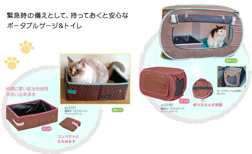緊急時の備えとして、持っておくと安心なポータブルゲージ&トイレ。5151猫用ポータブルトイレベーシックドット内側に厚い防水布使用水洗い出来ますコンパクトにたためます。5150猫用ポータブルゲージベーシックドットコンパクトにたためます。4347キャット トンネルベーシックドット</p>         <p><img src=