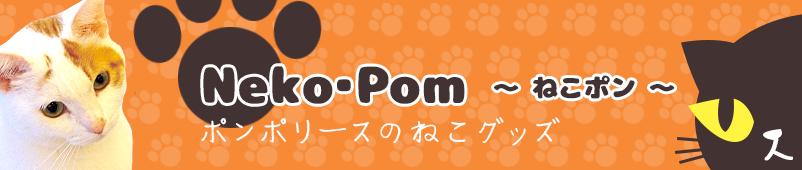 Neko・pomポンポリースの猫ちゃんグッズ