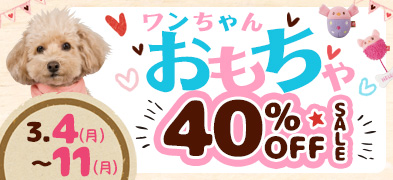 【40%OFF】3/4(月)スタート!ワンちゃんおもちゃ40%OFFセール開催!