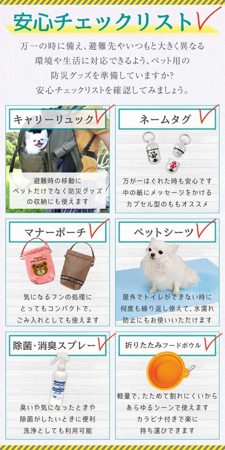 ペットの防災チェックリスト