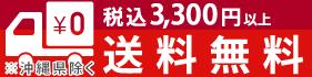 1,620円(税込)以上で送料無料