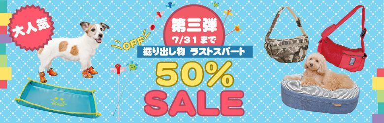 【50%OFF】7/4(水)スタート!夏のスーパーアウトレット第二弾!50%OFFセール!