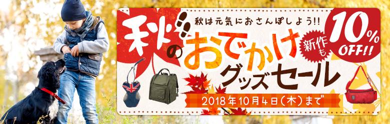 9月19日(水)スタート!秋のおでかけグッズセール☆新作も10%OFF!