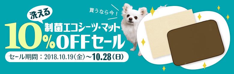 【10%OFF】洗える制菌エコシーツ・マット10%OFFセール!