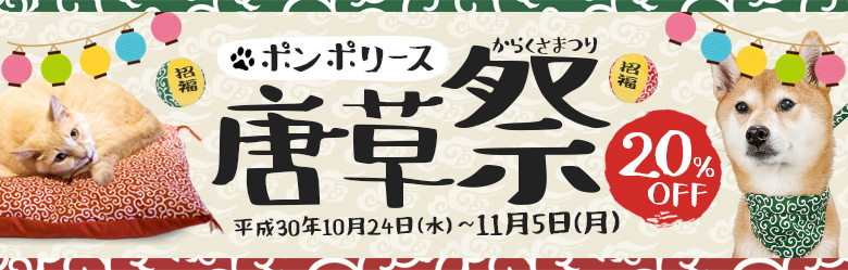 【20%OFF】ポンポリース唐草祭り20%OFFセール!