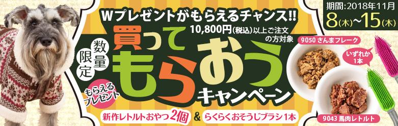 11月8日(木)スタート!新作レトルトおやつ2個+おそうじブラシWプレゼントキャンペーン☆