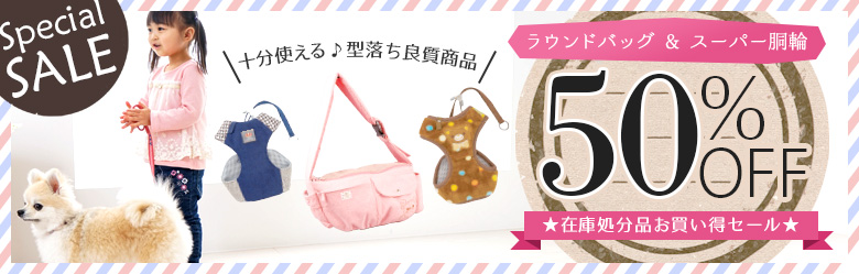 【50%OFF】対象商品半額☆ラウンドバッグ&スーパー胴輪50%OFFセールスタート!