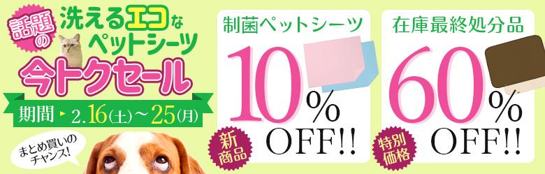 【MAX60%OFF】2/16(土)スタート!早い者勝ち☆洗えるエコなペットシーツ今トクセール開催!