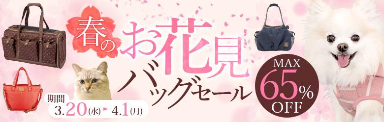 【MAX65%OFF】3/20(水)スタート!春のお花見☆キャリーバッグセール開催!