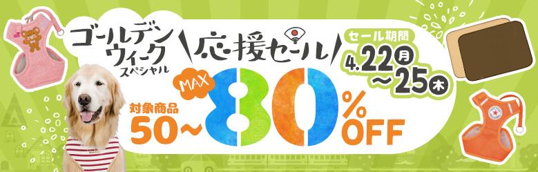 【MAX80%OFF】4/22(月)スタート!ゴールデンウィークスペシャル応援セール開催!