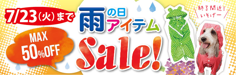 【MAX50%OFF】6/20(木)スタート!雨の日アイテムセール開催!