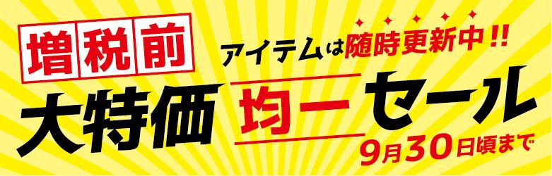 【随時更新中】8/28(水)スタート!増税前大特価均一セール開催☆200円~