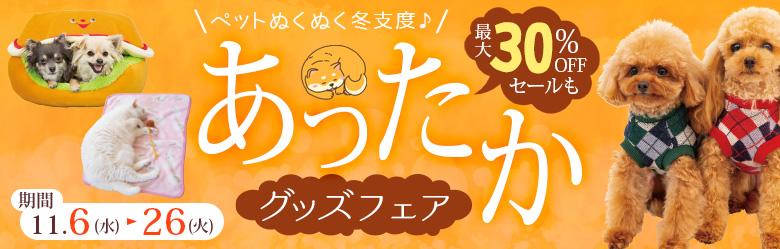 【最大30%OFFセールも】11/6(水)スタート!あったかグッズフェア開催☆