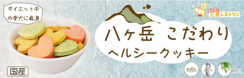 八ヶ岳 ヘルシークッキー