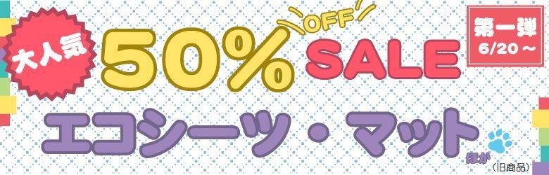 【50%OFF】6/20(水)スタート!夏のスーパーアウトレット50%OFFセール!